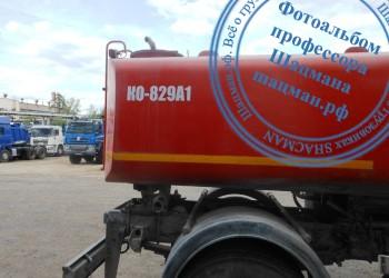 Цистерна КО-829А1 на шасси КАМАЗ, задняя часть