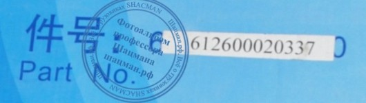 Номер на упаковке маховика для двигателя WP 10.336 Е30 / Е40