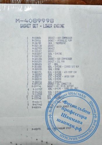 Этикеткакомплекта деталей Interstate McBee для двигателя CUMMINS