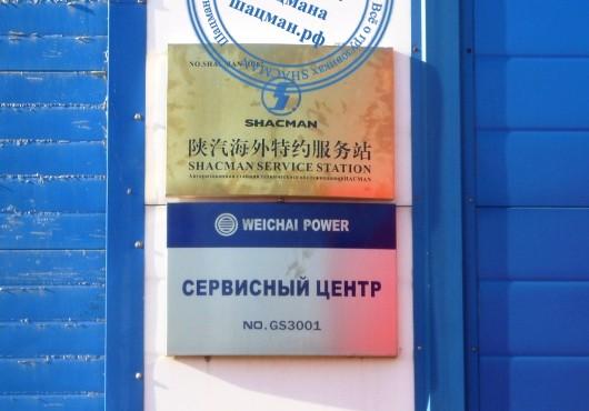 Атрибуты официальной станции техничесокго обслуживания Weichai Power