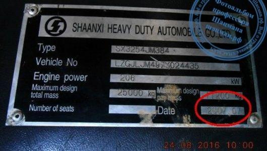 Бирка самосвала SHACMAN 2007 года выпуска