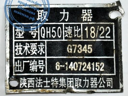 Идентификационная табличка КОМ самосвала SHACMAN